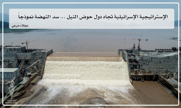 الاستراتيجية الإسرائيلية تجاه دول حول النيل، سد النهضة نموذجاً