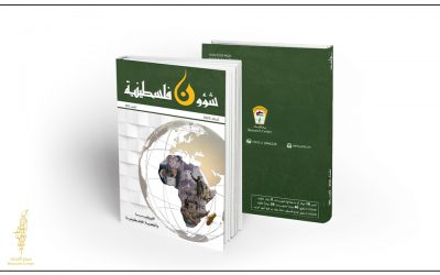 """مركز الأبحاث يصدر العدد 282 من """"شؤون فلسطينية"""""""