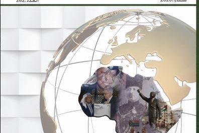 الشهيد كمال عدوان إلى الإخوة الأفريقيين، رسالة من حركة فتح