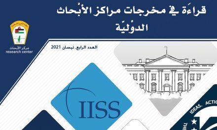 قراءة في مخرجات مراكز الأبحاث الدولية – العدد الرابع