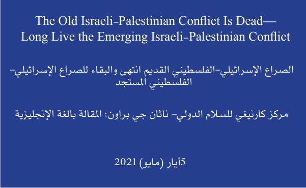 الصراع الإسرائيلي – الفلسطيني القديم انتهى والبقاء للصراع الإسرائيلي – الفلسطيني المستجد