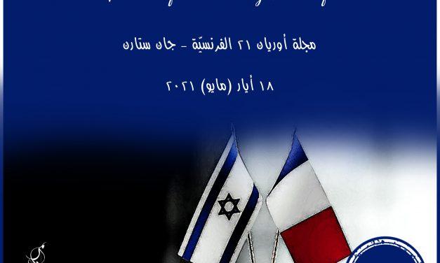 فرنسا وإسرائيل: مباراة مغشوشة على الحلبة الإعلامية