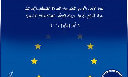 نهج الاتحاد الأوروبي السلبي تجاه الصراع الفلسطيني – الإسرائيلي