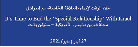 """حان الوقت لإنهاء """"العلاقة الخاصة"""" مع إسرائيل"""
