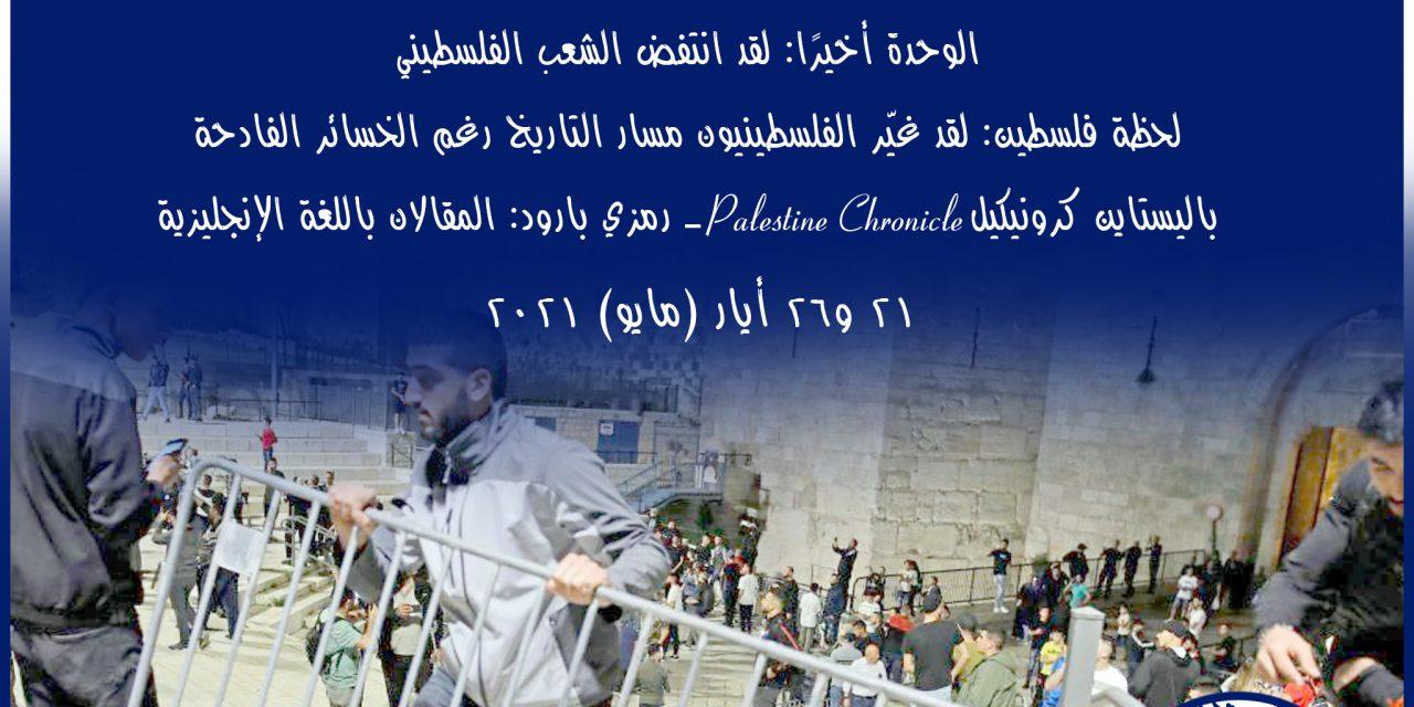الوحدة أخيرا: لقد انتفض الشعب الفلسطيني