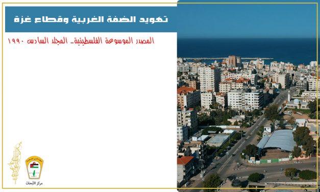 تهويد الضفة الغربية وقطاع غزة