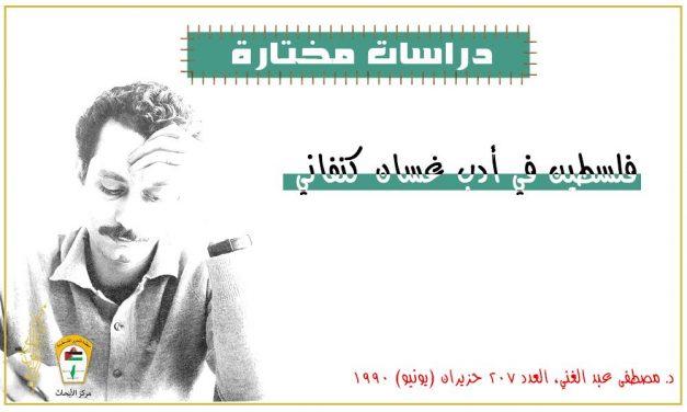 فلسطين في أدب غسان كنفاني
