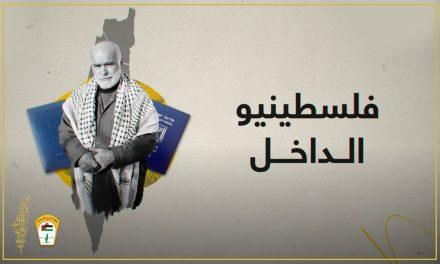 """ترجمات: فلسطينيو إسرائيل: ضربة قاصمة لخرافة """"التعايش"""""""